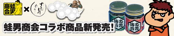 蛙男商会コラボ商品
