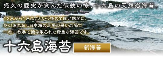 十六島海苔新物バナー